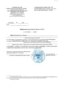 Информ письмо из ИФНС о переходе на УСН с 01.01.201г. АО 2К