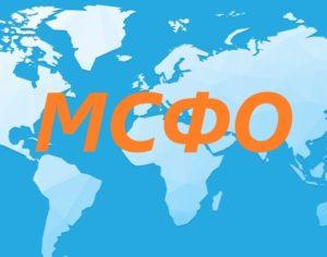 международные стандарты мировой отчетности