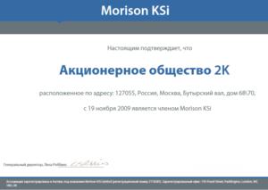 Сертификат Морисон KSI